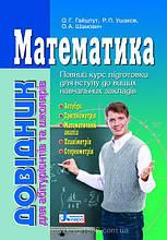 МАТЕМАТИКА | Довідник для абітурієнтів та школярів | Гайшут