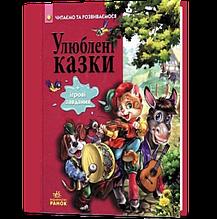 Книга Улюблені казки | Бірічева Н.В.