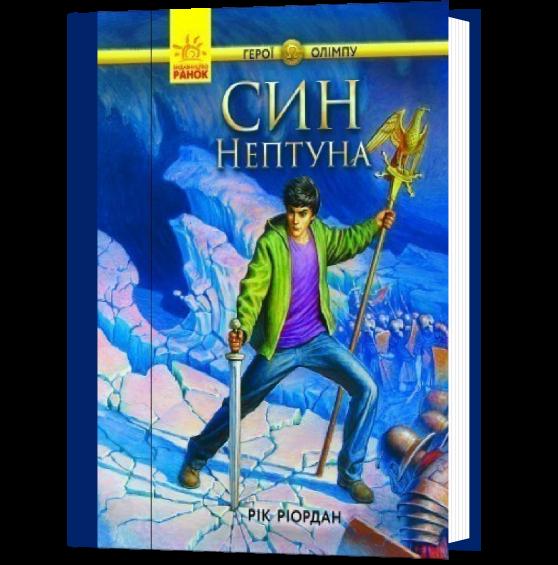 Книга Персі Джексон. Герої Олімпу. Син Нептуна | Ріордан Рік