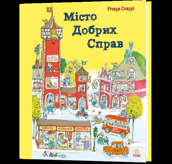 Книга Місто Добрих Справ | Річард Скаррі