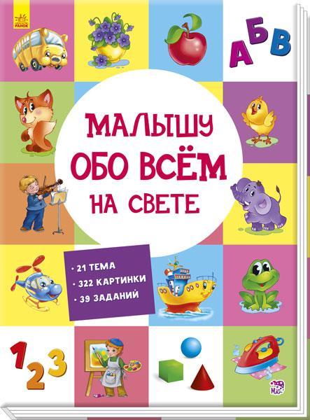 Книга Малышу обо всём на свете  