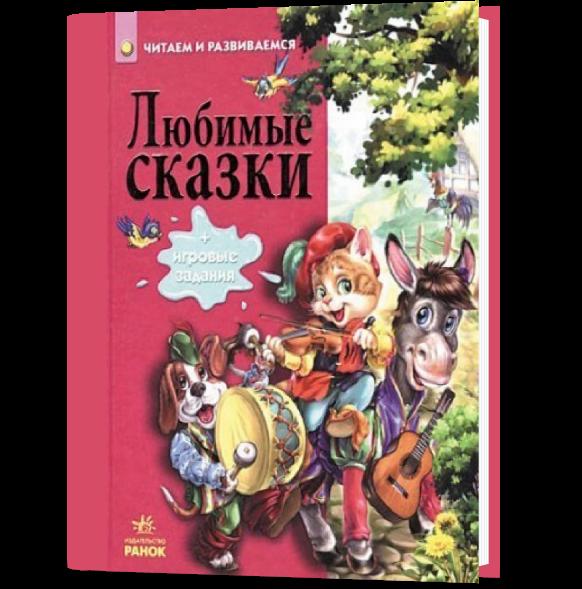 Книга Любимые сказки | Бірічева Н.В.