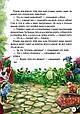 Книга Любимые сказки | Бірічева Н.В., фото 4