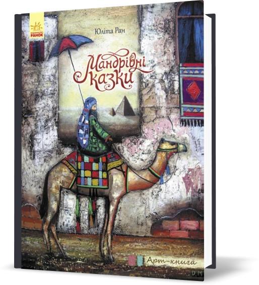 """Книга """"Арт-книга. Мандрівні казки"""",   Ранок"""