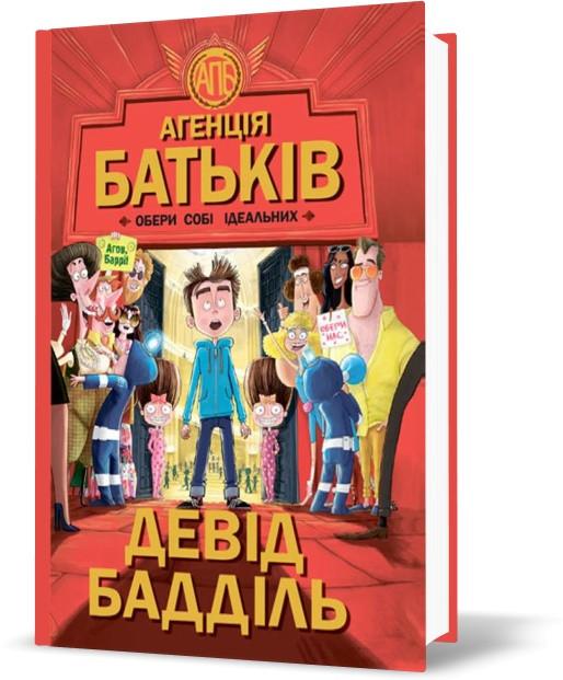"""Книга """"Агенція батьків. Обери собі ідеальних"""", Девід Бадділ   Ранок"""