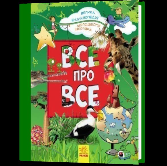 Книга Велика енциклопедія молодшого школяра. Все про все   Батий Я.А.