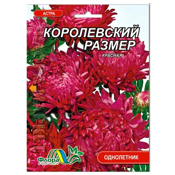 Астра Королевский размер пионовидная красная семена большой пакет