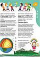 Книга Большая энциклопедия младшего школьника. Все обо всем | Батий Я.А., фото 5
