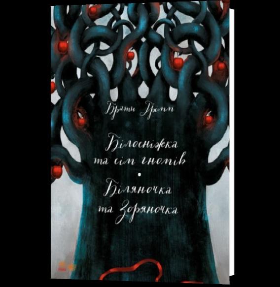 Книга Білосніжка та сім гномів. Біляночка та Зоряночка | Вильгельм, Якоб Гримм