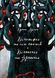 Книга Білосніжка та сім гномів. Біляночка та Зоряночка | Вильгельм, Якоб Гримм, фото 6