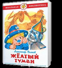 """Книга 5 """"Желтый туман""""   Александр Волков   Самовар"""