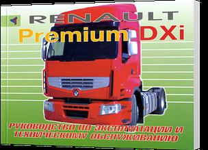 Книга / Руководство по эксплуатации и т/о RENAULT PREMIUM DXi | Терция (Санкт-Петербург)