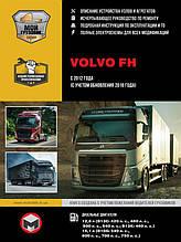 Книга / Руководство по ремонту Volvo FH с 2012 г. (+обновление 2016 г.) Руководство по ремонту и эксплуатации