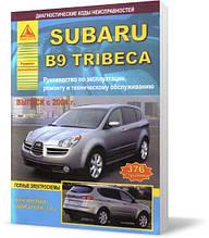 Книга / Руководство по ремонту Subaru B9 Tribeca с 2004 года | Атлысы Авто