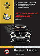 Книга / Руководство по ремонту Skoda Octavia A5 / Skoda Combi II / Skoda Scout с 2004 г | Монолит