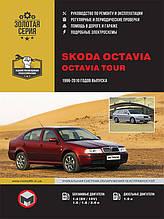 Книга / Руководство по ремонту Skoda Octavia / Skoda Octavia Tour 1996-2010 гг | Монолит