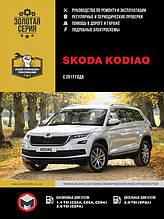 Книга / Руководство по ремонту Skoda Kodiaq c 2017 г | Монолит