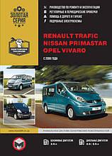 Книга / Руководство по ремонту Renault Trafic / Opel Vivaro / Nissan Primastar с 2006 г   Монолит