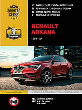 Книга / Руководство по ремонту Renault Arkana c 2018 г | Монолит