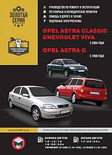 Книга / Руководство по ремонту Opel Astra Classic / Opel Astra G / Chevrolet Viva с 1998 и 2004 г | Монолит