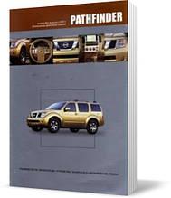 Книга / Руководство по ремонту Nissan Pathfinder R51 с 2005, бензин   Навигатор