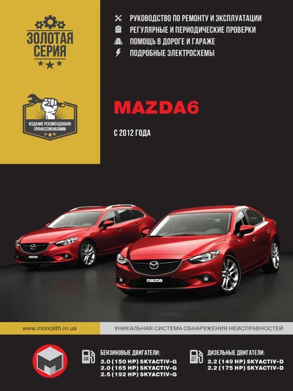 Книга / Руководство по ремонту Mazda 6 с 2012 г. | Монолит