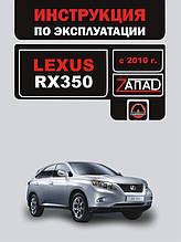 Книга / Керівництво по ремонту Lexus RX 350, 2010 р. Інструкція з експлуатації та обслуговування   Моноліт