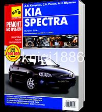 Книга / Руководство по ремонту KIA SPECTRA (Киа Спектра) с 2004 бензин   Третий