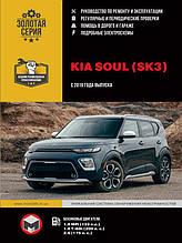 Книга / Руководство по ремонту Kia Soul c 2019 г   Монолит