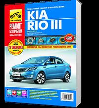 Книга / Руководство по ремонту KIA RIO III (Киа Рио 3) с 2011 бензин   Третий Рим (Россия)