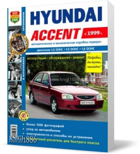 Книга / Руководство по ремонту Hyundai Accent с 1999 | Мир Автокниг