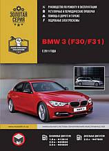 Книга / Руководство по ремонту BMW 3 (F30 / F31) с 2011 г | Монолит
