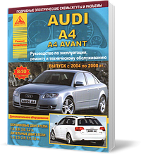 Книга / Керівництво по ремонту AUDI A4 / A4 AVANT (Ауді А4 / Авант) 2004-2008 бензин / дизель   Атласи Авто,