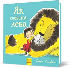 """Книга """"Як сховати лева. Книга 1"""", Стівенс Г.   Ранок"""