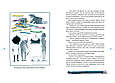 "Книга ""Шкарпеткожери завжди поряд"", Павел Шрут | Школа, фото 4"