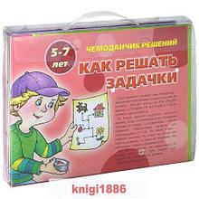 """Книга """"Чемоданчик решений. Как решать задачки. Для детей 5-7 лет (комплект из 13 книг + лото)"""", Екатерина"""