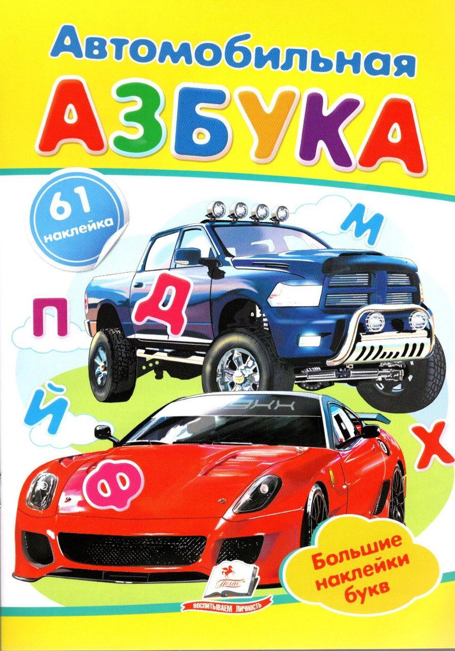 """""""Автомобильная азбука"""" (2 листи с наклейками)"""