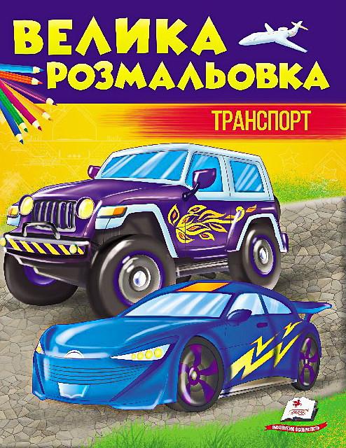 Збірка розмальовок транспорт