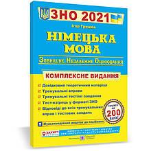 ЗНО 2021   Німецька мова. Комплексна підготовка до зовнішнього незалежного оцінювання 2021, Грицюк І.   ПІП