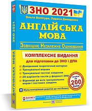 ЗНО 2021 | Англійська мова. Комплексна підготовка до зовнішнього незалежного оцінювання 2021, Валігура О.,