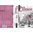 "Книга ""Фактор кохання"", Анна Лачина | Школа, фото 2"