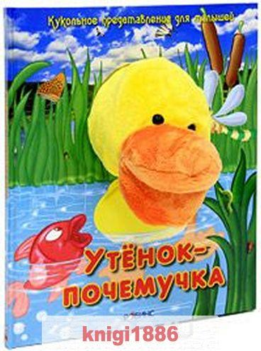 "Книга ""Утенок-почемучка. Книжка-игрушка"", Александр Тихонов | Робинс"