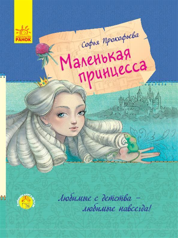 """Книга """"Улюблена книга дитинства. Маленькая принцесса"""", Прокофьева   Ранок"""