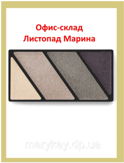 Палітра мінеральних тіней для повік, Chai Latte / Чай латте Mary Kay, 1.25 г