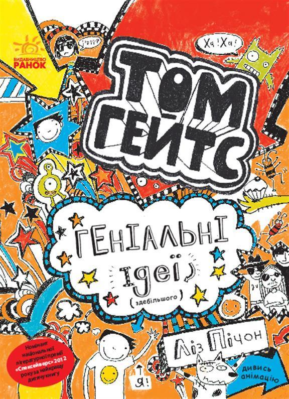 """Книга """"Том Гейтс. Геніальні ідеї (здебільшого)"""", Ліз Пічон; пер. з англ. Бхіндер Н.В.   Ранок"""