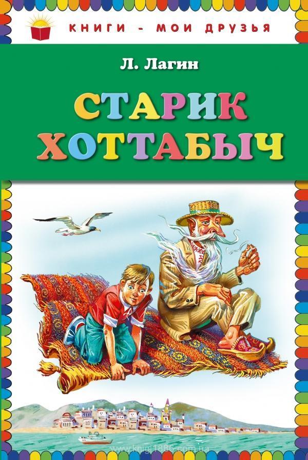 "Книга ""Старик Хоттабыч"" | Лазарь Лагин | Эксмо"