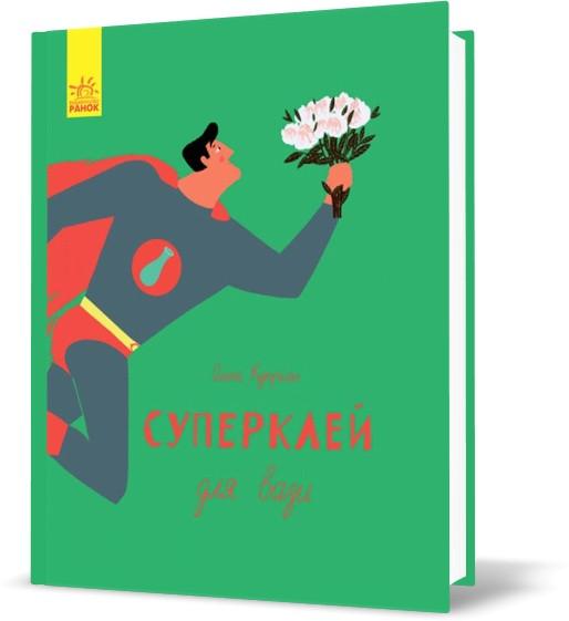 "Книга ""Слухай серцем. Суперклей для вази"", Купріян Ольга | Ранок"