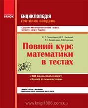 Повний курс математики в тестах | Захарійченко