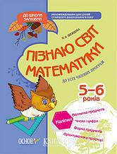 Пізнаю світ математики. 5-6 років   Шевцова О.А.