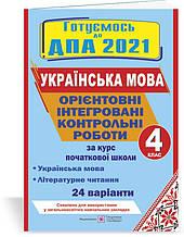 ДПА 2021. 4 клас | Орієнтовні інтегровані контрольні роботи (українська мова і літературне читання) за курс